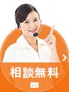 無料相談(税務に関するご相談)