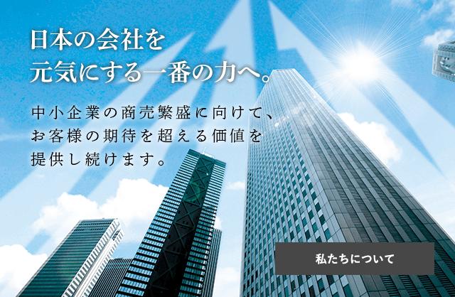 港区新橋の税理士(日本を元気にする力)