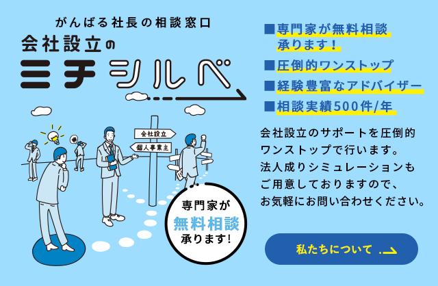 港区新橋の税理士(売上向上支援サービス)