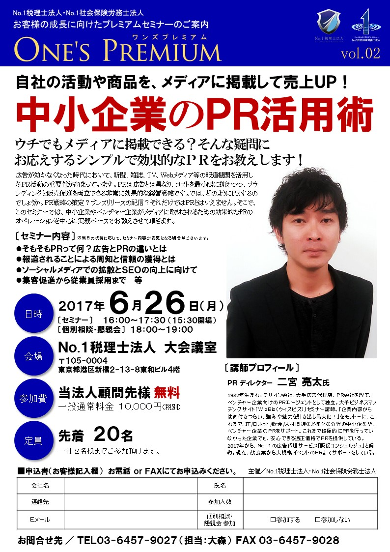 20170518_One's Premium二宮さんチラシフォーマット (1)