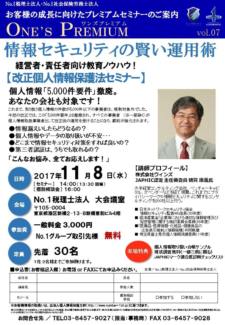 セミナー【個人情報保護法20171108】