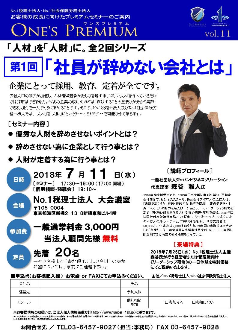 One's Premiumチラシ(Vol:11)