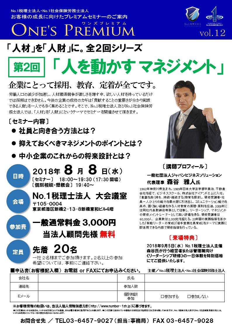 (最新)One's Premiumチラシ(Vol:12)