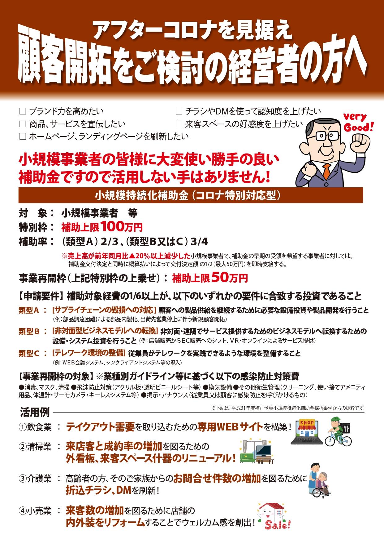 小規模持続化補助金【コロナ特別対応型】